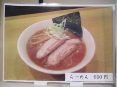 麺屋 美空-8