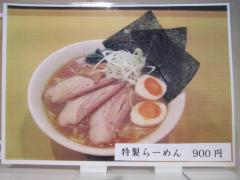 麺屋 美空-9