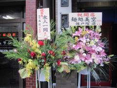 麺屋 美空-11