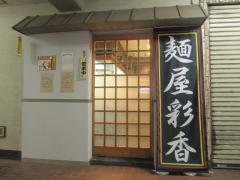 麺屋 彩香【弐】-1
