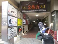 麺屋 彩香【弐】-3