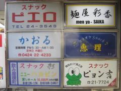 麺屋 彩香【弐】-4