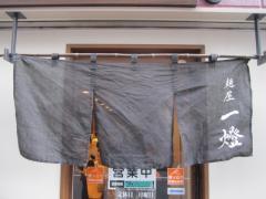 麺屋 一燈【五】-8
