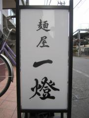 麺屋 一燈【五】-10