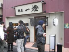 麺屋 一燈【五】-1