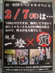 まるとら本店【壱五】-2
