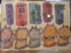 麺道 GENTEN【壱四】-6