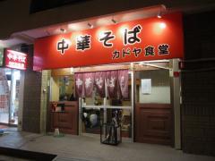 カドヤ食堂【七】-1