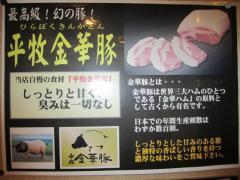 カドヤ食堂【七】-8