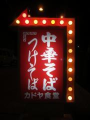 カドヤ食堂【七】-10