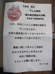 まるとら本店【壱九】-3