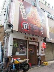 まるとら本店【壱八】-1