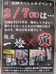 まるとら本店【壱八】-9