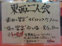 『カドヤ食堂』×『ラァメン家 69'N' ROLL ONE』コラボ ~『超厳選、丸鶏達の饗宴~東西の食材フェチ2人会』~-4