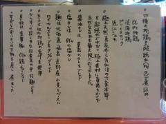 『カドヤ食堂』×『ラァメン家 69'N' ROLL ONE』コラボ ~『超厳選、丸鶏達の饗宴~東西の食材フェチ2人会』~-5