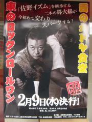 『カドヤ食堂』×『ラァメン家 69'N' ROLL ONE』コラボ ~『超厳選、丸鶏達の饗宴~東西の食材フェチ2人会』~-13