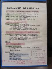 金久右衛門【壱五】-2