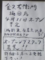 金久右衛門【壱五】-7