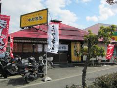 中村商店-2