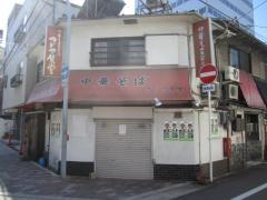 鶴麺【七】-2