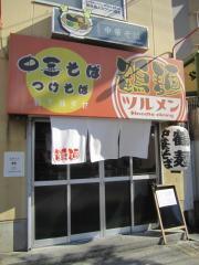 鶴麺【七】-1