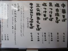 鶴麺【七】-3