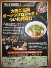 鶴麺【七】-8