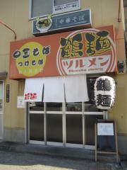 鶴麺【八】-1