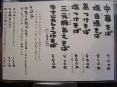 鶴麺【八】-2