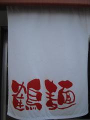 鶴麺【八】-9