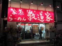 家系ラーメン 教道家-1