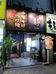 麺家 静【弐壱】-1