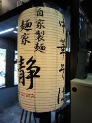 麺家 静【弐壱】-7