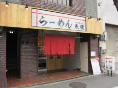 らーめん 魚慶-1