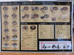 らーめん 魚慶-2