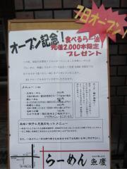 らーめん 魚慶-11