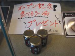 らーめん 魚慶-12