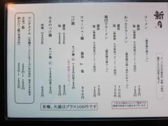 新月【七】-2