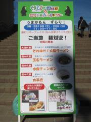 それゆけ!大阪ラーメン-8