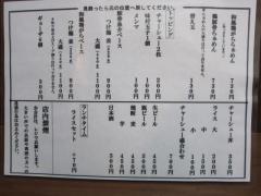 らぁめん たむら【壱五】-2