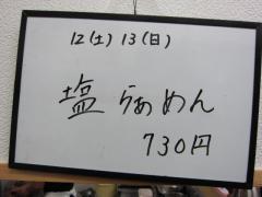 らぁめん たむら【壱五】-6
