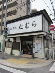 らぁめん たむら【壱七】-1