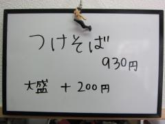 らぁめん たむら【壱七】-2