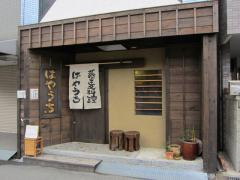 金久右衛門 四天王寺店【壱弐】-7