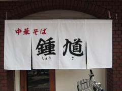 中華そば鍾馗(しょうき)-8