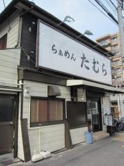 らぁめん たむら【壱八】-1
