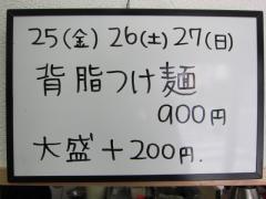 らぁめん たむら【壱八】-2