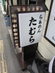 らぁめん たむら【壱八】-10
