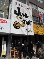Junk Story 谷町きんせい【壱七】-01