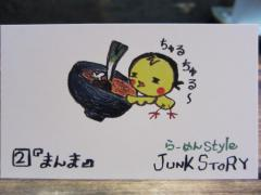 Junk Story 谷町きんせい【壱七】-04